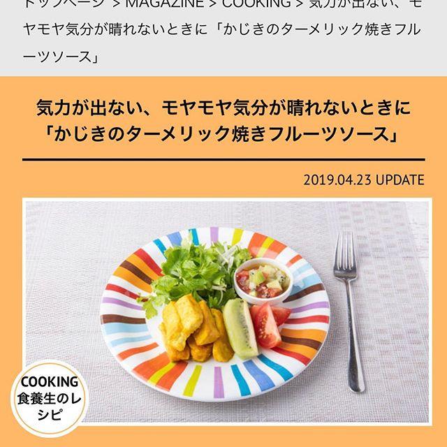 こんにちは!.良い天気が続いてますね。春の薬膳レシピが、中医学情報サイト「COCOKARA」に掲載されました!.簡単に作れる「カジキのターメリック焼きフルーツソース」.魚にフルーツソース?とビックリしそうですが、さっぱりと美味しく食べれるので、是非お試し下さいませ!.https://chuigaku-cocokara.jp/magazine/2019/04/post_129.php.#healthyfood#medicinalfood#fruits#健康 #ヘルシーフード#手作り発酵ジュース #発酵 #発酵フルーツ #薬膳 #中医 #春薬膳#カジキ#お弁当 #ごちそうさま#ドードーの空https://dodonosora.jp/