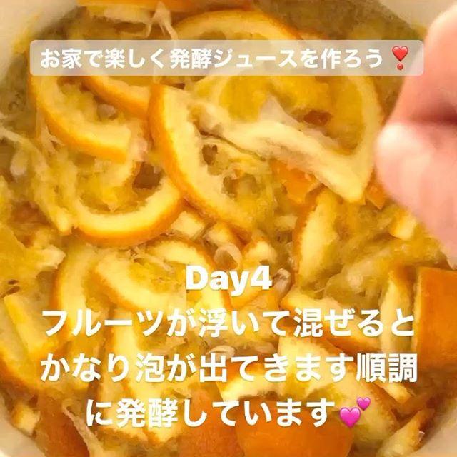 こんにちは!.#ステイホームがんばろう #発酵ジュース .手作り発酵ジュースのDay4泡がかなり出て来ました。フルーツもジュースの中で浮いて来ました。.味も砂糖の角が取れてマイルドになって来ました〜.#healthyfood#medicinalfood#fruits#miso#日本を元気にするご飯#ヘルシーフード#手作り発酵ジュース #発酵 #発酵フルーツ #発酵リビングフード#温活 #イライラ #ストレス緩和#薬膳 #中医 #手作り味噌体験#発酵麹調味料 #発酵麹調味料マイスターhttps://dodonosora.jp/https://chuigaku-cocokara.jp/magazine/cook/