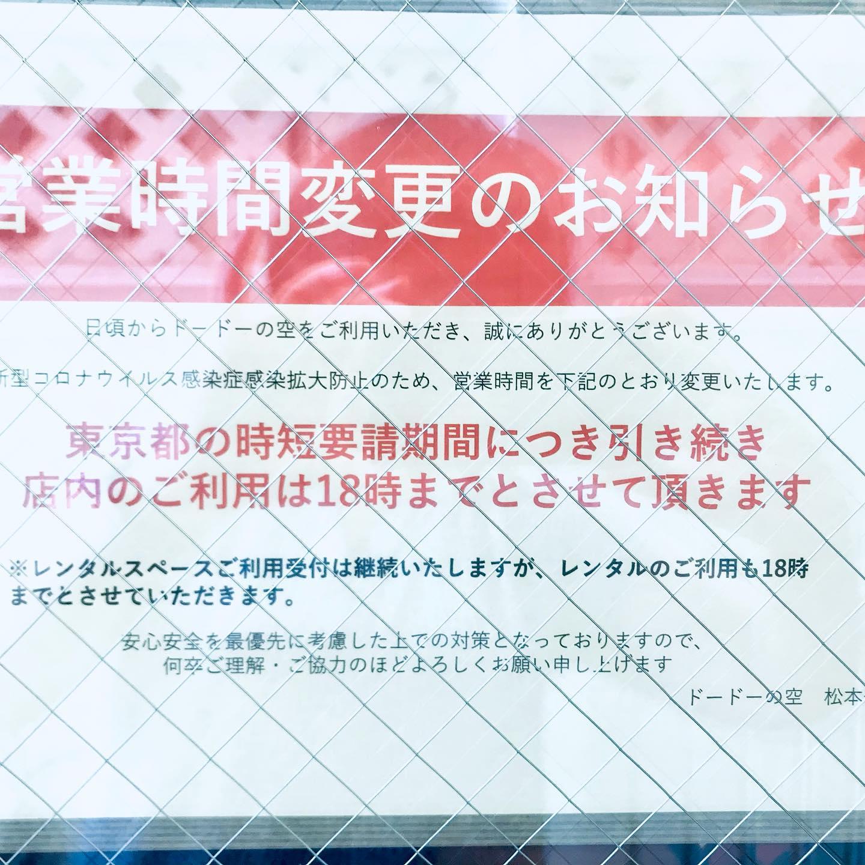 こんにちは!.残念ながら、東京都は3回目の緊急事態宣言となりました….当面の間、対面でのお料理教室の方は、お休みとさせて頂きます。.レンタルスペースの方も18:00までのご利用とさせて頂き、アルコール類のお持ち込みは東京都からの要請に基づき、ご遠慮頂いております。※パーティー利用不可になります。.Uber eatsの方は変わらず受付させて頂きますので、どうぞよろしくお願い致します。.今度こそ!感染を終わらせたいですね〜頑張りましょう!.#healthyfood#medicinalfood#fruits #miso#日本を元気にするご飯#ヘルシーフード#手作り発酵ジュース #発酵 #発酵フルーツ #発酵リビングフード#緊急事態宣言 #時短要請#美肌薬膳#薬膳 #中医薬膳師#手作り味噌体験#発酵麹調味料#発酵麹調味料マイスター#くらし薬膳プランナー.https://chuigaku-cocokara.jp/magazine/cook/https://www.kurashi-yakuzen.net/index.html
